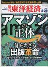 Toyokeizai_Amazon.jpg