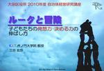 110119大田区保育士_01001.jpg