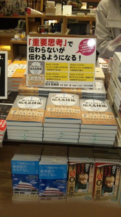 20111116paperwallエキュート立川店.jpg