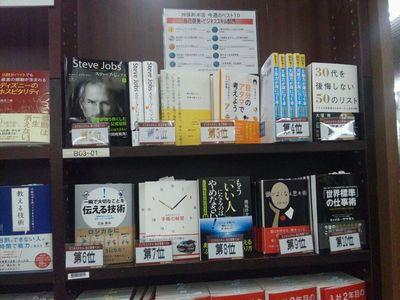 20111118三省堂有本店.jpg