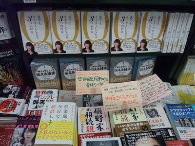 20111118三省堂有楽町店.jpg
