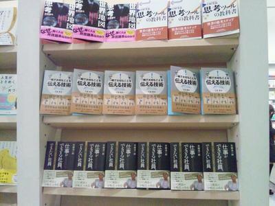 20111118丸善オアゾ店.jpg