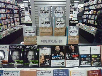 20111118有隣堂AKIBA店.jpg