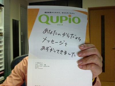 QUPIO.jpg