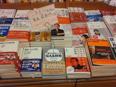 20120111紀伊國屋タマタカ店01.jpg