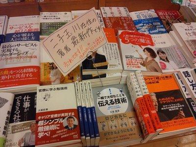 20120114紀伊國屋タマタカ店01.jpg