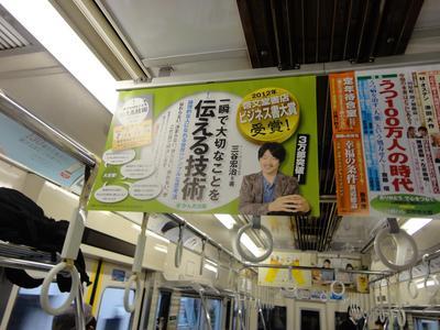 京王線中吊り広告20120606.jpg