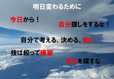 20120824askawa_02.jpg