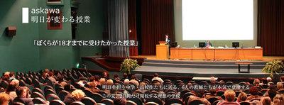 askawa_capture.jpg
