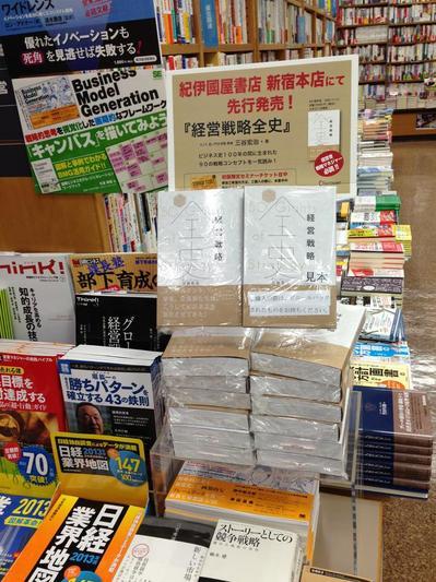 紀伊國屋新宿本店0418.jpg