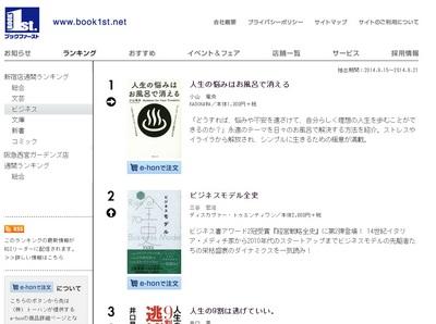 ブックファースト新宿店20140922.jpg