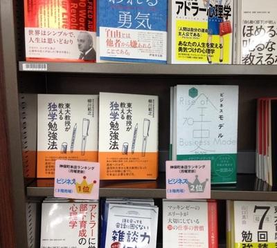 三省堂神保町本店20140922mini.jpg