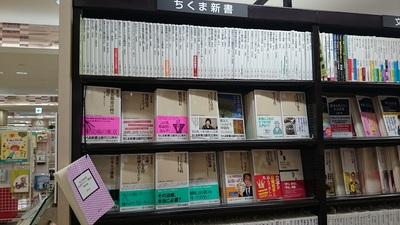くまざわ書店ランドマーク店20141007.jpg