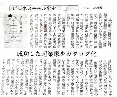 日経朝刊20141012.jpg