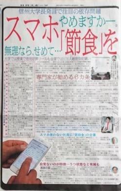 20150420日刊スポーツ.jpg