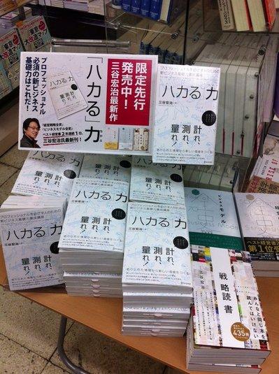 くまざわ書店大手町店.jpg