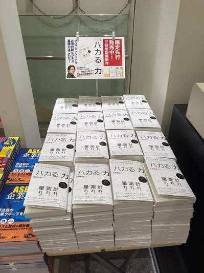 丸善丸の内本店.jpg